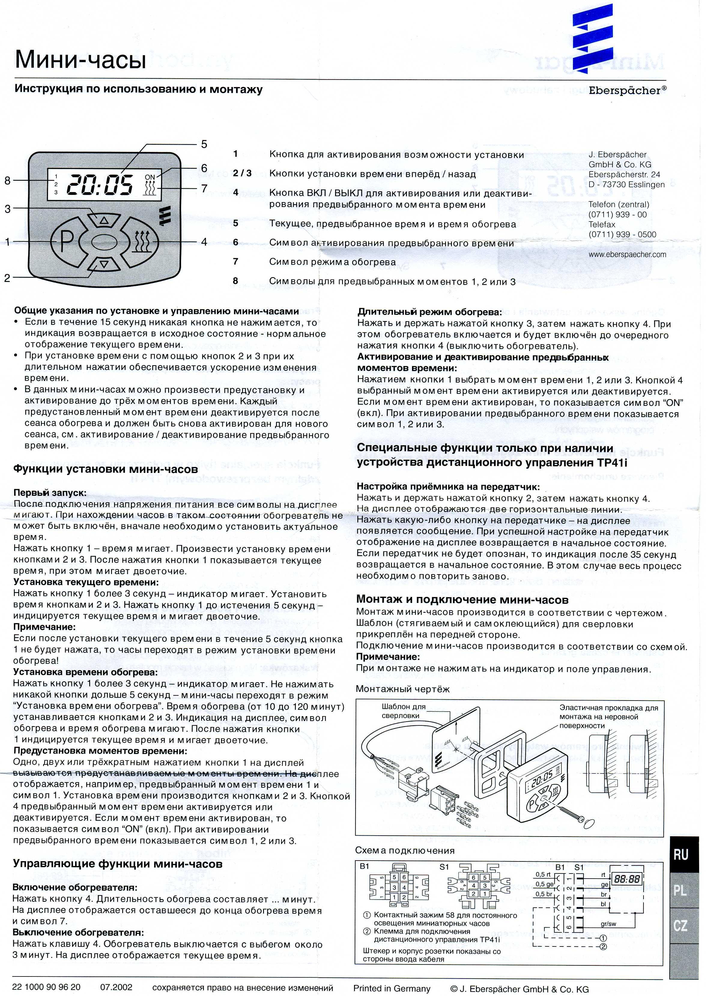 Инструкция На Таймер Гидроник Инструкция